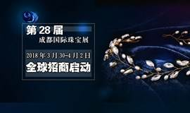 第28届成都国际珠宝展