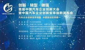 首届中国汽车企业创新大会暨中国汽车企业创新安亭指数发布会