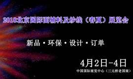 2018北京国际面料、辅料及纱线(春夏)展览会报名开始~~