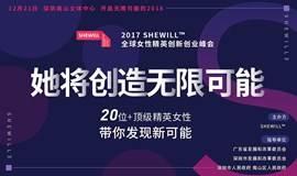 2017 华南最大女性峰会:SheWill 全球女性精英创新创业峰会