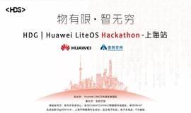 【报名】HDG   Huawei LiteOS Hackathon - 上海站