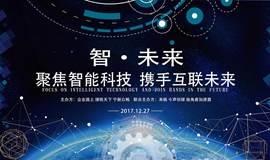 智·未来——聚焦智能科技,携手互联未来
