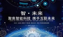 2018智能物联网发展趋势分享会