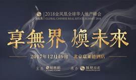 2018金凤凰全球华人地产峰会