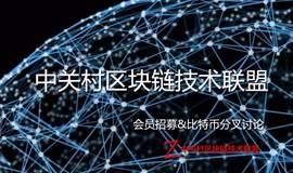 中关村区块链技术联盟;会员招募&比特币分叉讨论