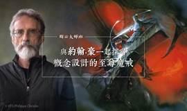 """与""""指环王""""原画大师约翰·豪一起探寻概念设计的""""至尊魔戒"""""""