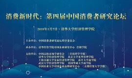 消费新时代:第四届中国消费者研究论坛