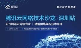 腾讯云网络技术沙龙—深圳站