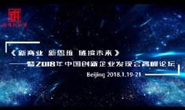 《新商业、新思维、链接未来》—暨2018年中国创新企业发现会高峰论坛