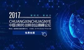 中国南京创新创业高峰论坛