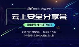 【12.20云上安全分享会】绿盟云技术开放日