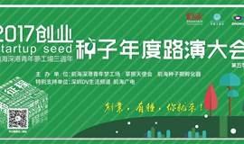 Startup Seed!创业种子年度路演大会,一起为梦想转身!