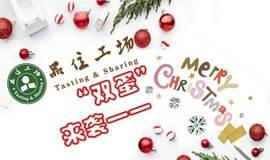 品位工场 | 2017圣诞趴——盛宴美酒赢品位  圣诞狂欢得大奖!