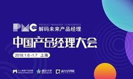 2017中国产品经理大会 | 人人都是产品经理联手腾讯大学,16位大咖解读未来产品经理趋势