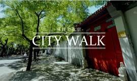 爱情魔法大挑战 | 老北京胡同文化 | CityWalk交友派对