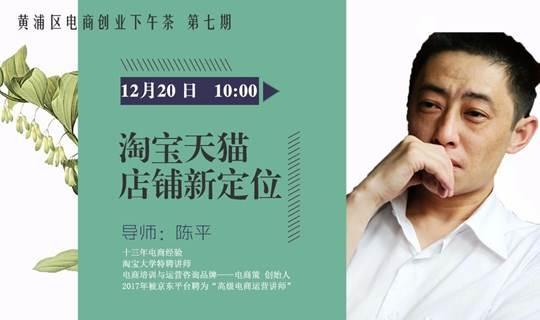 黄浦区电商创业下午茶 第7期:淘宝天猫店铺新定位