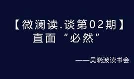 """【上海吴晓波读书会,读书第02期】直面""""必然"""""""