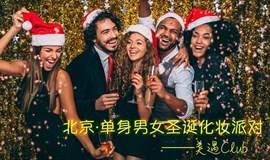 (报名倒计时)北京单身男女K歌化妆party