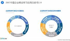 中国企业移动学习应用白皮书2.0发布会(广州场)