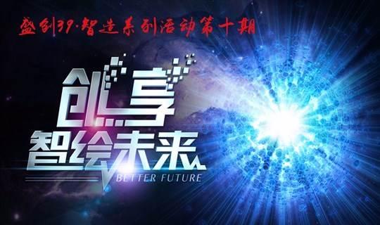 12月20日盛创39·智造系列活动→硬件新材料专场(大咖坐镇,项目众多,红酒交流)