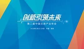 第二届中国文旅产业年会:创新引领未来