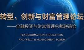 【转型之夜】金融投资与财富管理总裁联谊会嘉年华