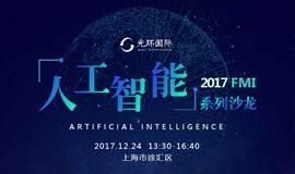 2017FMI 人工智能系列沙龙