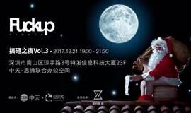 Fuckup Nights | 深圳搞砸之夜Vol.3
