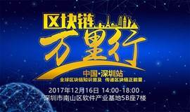 区块链万里行·中国站·深圳行