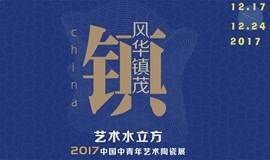 """风华""""镇""""茂      艺术水立方——2017中国中青年艺术陶瓷展"""