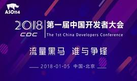 第一届中国开发者大会 · 金犀牛奖颁奖典礼