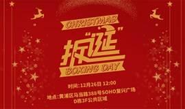 SOHO3Q VS 饿了么—— Christmas 拆诞 Boxing Day