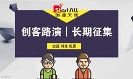 【资金 资源 知识】创业融资路演项目征集|BP请发邮箱