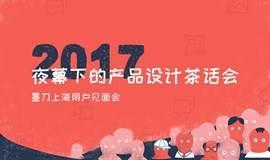 墨刀上海用户见面会   夜幕下的产品设计茶话会