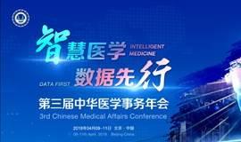 第三届中华医学事务年会——智慧医学 数据先行