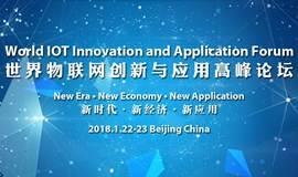 世界物联网创新与应用高峰论坛