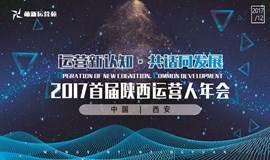 2017首届陕西运营人年会