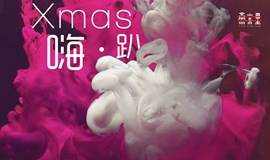 平安圣诞 嗨 Party