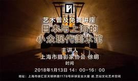 免费讲座《日本与上海的小众现代美术馆》