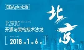 沙龙丨开源时代下的架构与运维沙龙-北京站