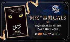 """""""回忆""""里的CATS——世界经典原版音乐剧《猫》西西弗书店分享沙龙"""
