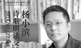 【诗歌来到美术馆】第四十七期:杨小滨诗歌朗读交流会