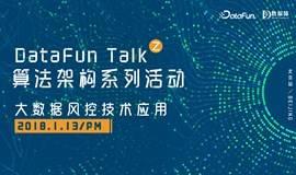 DataFun Talk算法架构系列活动——大数据风控技术应用