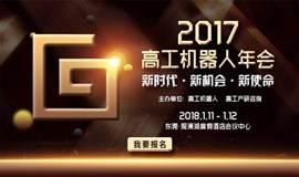 2017高工机器人年会