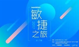 2017年Teambition广州敏捷之旅