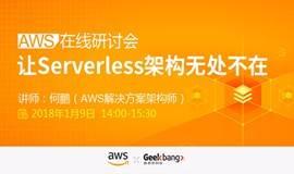 AWS在线研讨会(1月):让Serverless架构无处不在