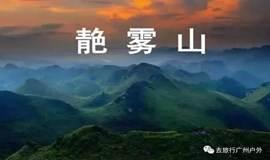 2018.1.7日 周日 徒步阳山靘雾山 航拍广东小桂林【休闲】