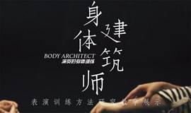 12/30歆舞界2017年度献礼|【身体建筑师】表演训练方法概念发布分享大会