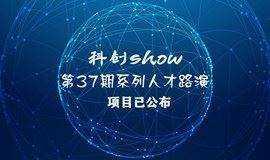 【项目已公布】1月18日   上海科技人才系列路演第37期火热开启!