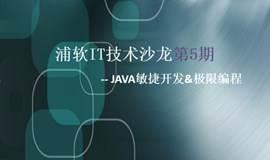 浦软IT技术沙龙系列讲座 JAVA敏捷开发&极限编程